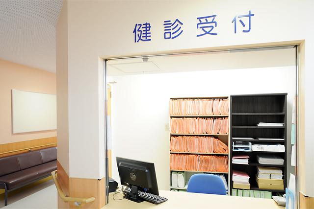 健診センター受付窓口