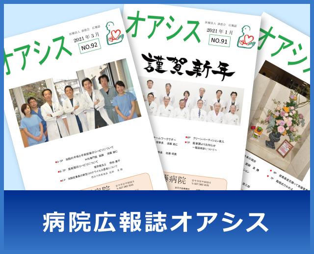 病院広報誌オアシス